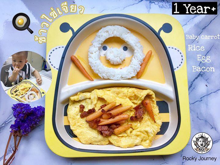 ข้าวไข่เจียว โรยหน้าเบค่อนทอด เหมาะสำหรับ 1 ขวบ+