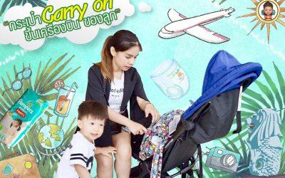 """""""กระเป๋า Carry On ขึ้นเครื่องบิน ของลูก"""""""