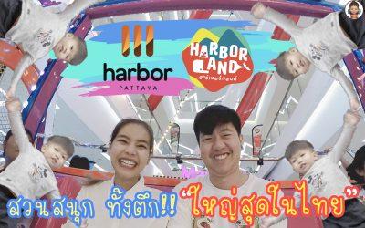 """วันหยุดไปลุย """"Harbor Pataya"""" กันครับ"""