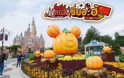 Shanghai Disneyland Oct 2018 วันฮาโลวีน