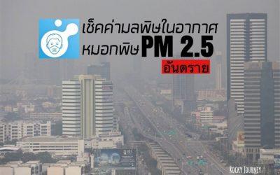 หมอกพิษ PM 2.5 น่ากลัวกว่าที่คิด!!!