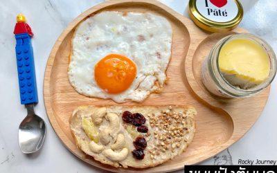 อาหารเช้า ขนมปังตับบดไข่ดาว  1 ขวบ+