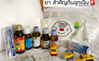ยาสำคัญกันฉุกเฉิน …. ไปเที่ยว ต่างประเทศ