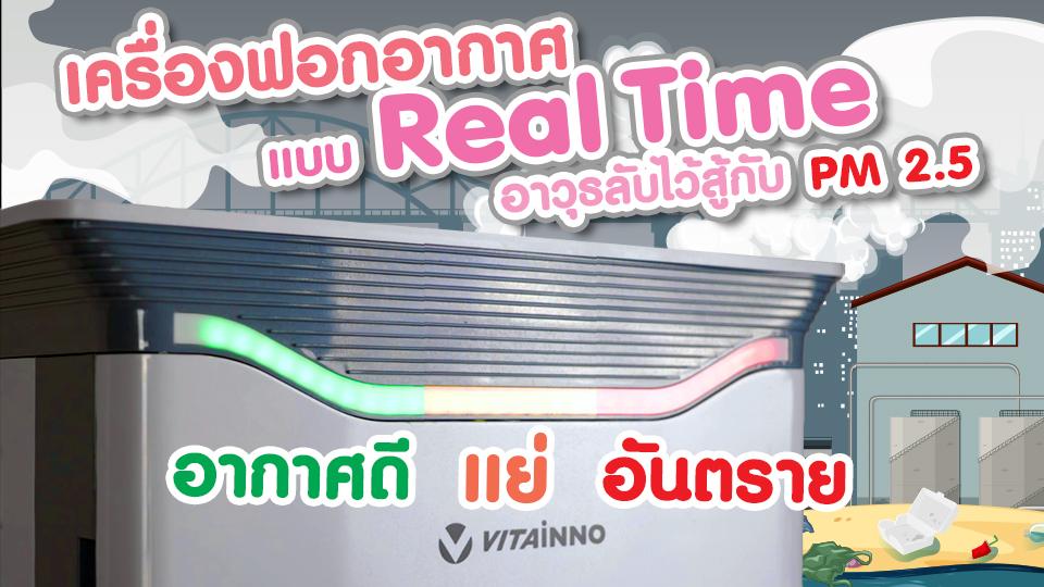 PM 2.5 มันกลับมาอีกแล้ว !! รีวิว เครื่องฟอกอากาศ Vitainno Vita-Health V50