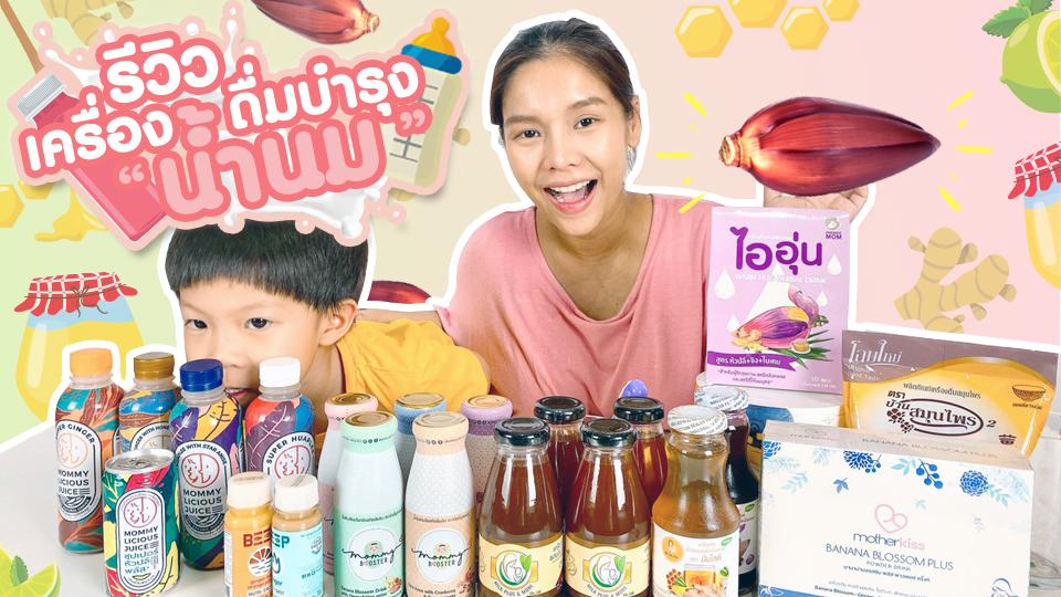 รีวิวครื่องดื่มบำรุงน้ำนม 2019 ชิมจนนมพุ่ง ฮัลโหลแม่!!!