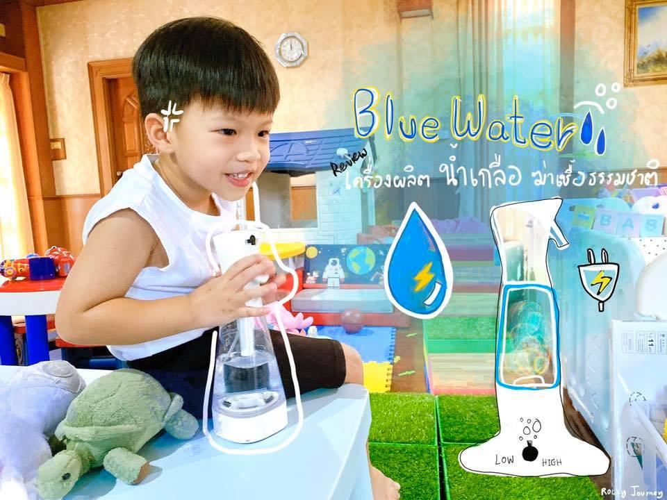 เครื่องผลิตน้ำเกลือฆ่าเชื้อธรรมชาติ
