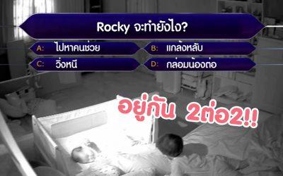 CCTV2 น้องตื่นแล้วเฮียจะทำยังไง ??
