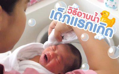 ยังจำวันที่อาบน้ำลูกครั้งแรกได้ไหมคะ ??