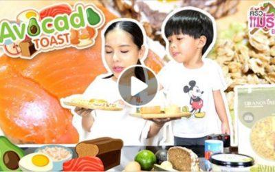 Avocado Toast ทำง่าย อยู่ท้อง ประโยชน์เยอะ   ครัวแม่รีบ EP:8