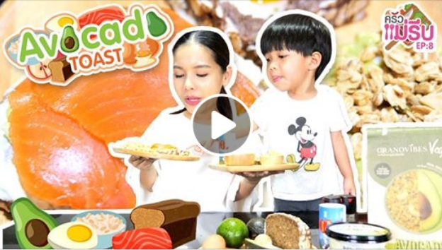 Avocado Toast ทำง่าย อยู่ท้อง ประโยชน์เยอะ | ครัวแม่รีบ EP:8