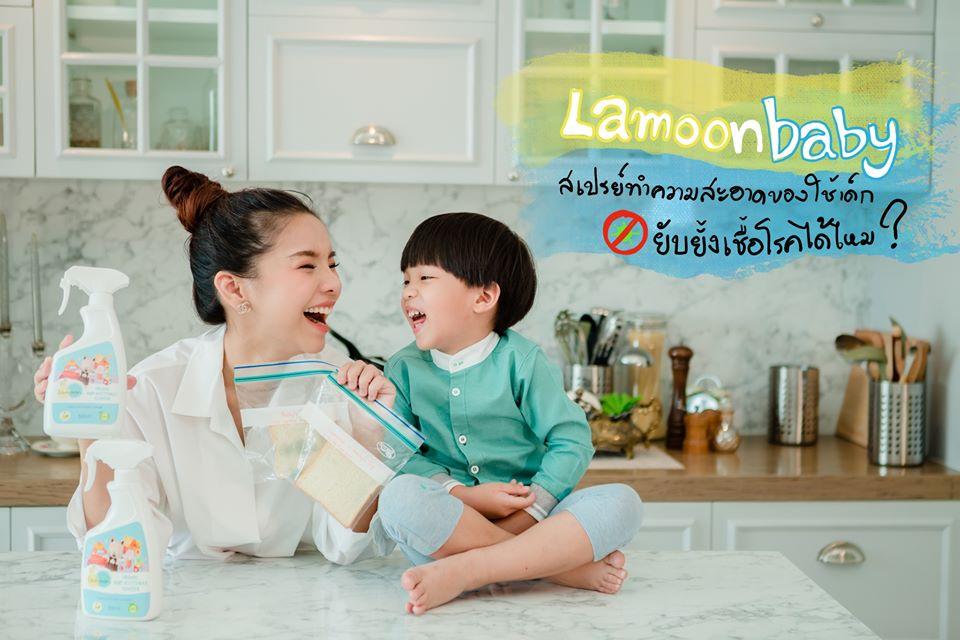 เชื้อโรคเยอะ ทำเอากลัวกันไปทุกบ้าน กับวิธีทำทดสอบแบบง่ายๆ by Lamoon Baby