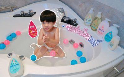 อายทำรีวิว 'Johnson's Baby' 3 สูตรทีเด็ด สบู่เหลวอาบน้ำลูก!!