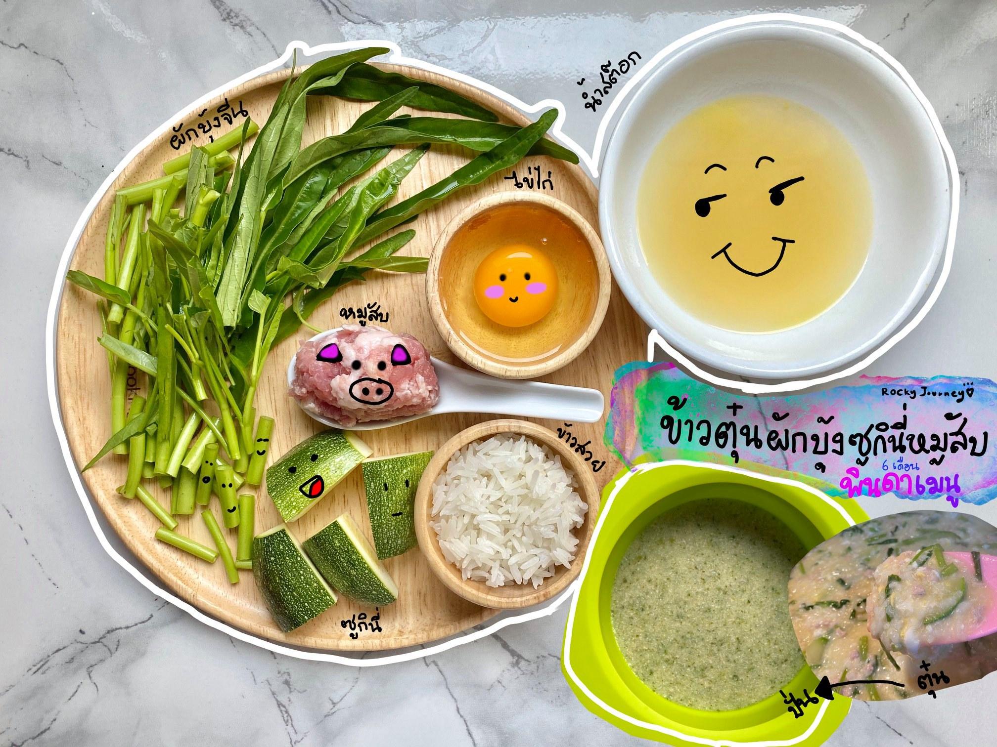 เมนู ข้าวตุ๋นผักบุ้งซูกินี่หมูสับเมนู 6 เดือน+