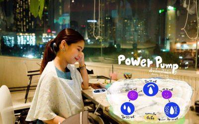 Power Pump วิธีเพิ่มน้ำนม สำหรับคุณแม่ที่ตกรอบบ่อย