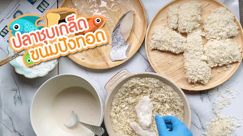 """เมนู """"ปลาชุบเกล็ดขนมปังทอด"""" ทำง่าย ยิ่งใช้ปลาสดๆเนื้อหวานๆยิ่งอร่อย"""