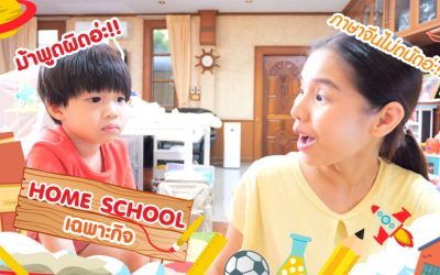 🏡📖 HOME SCHOOL เฉพาะกิจ แม่จะไหวไหม๊!?
