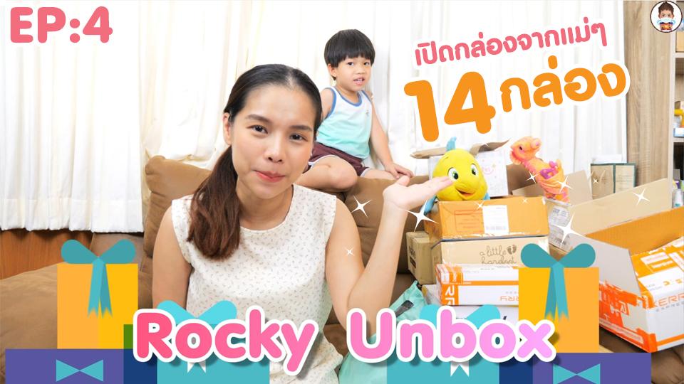 Rocky UNBOX EP: 4 เปิดกล่องจากลูกเพจ 14 กล่อง