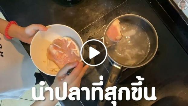 """พาเข้าครัวทำเมนู """"ข้าวบัตเตอร์นัท ปลาทับทิม"""""""