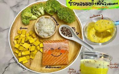 เมนู ข้าวหอมมะลิควินัว3สีและปลาแซลมอนเมนูติดดาว ดญ.พินดา