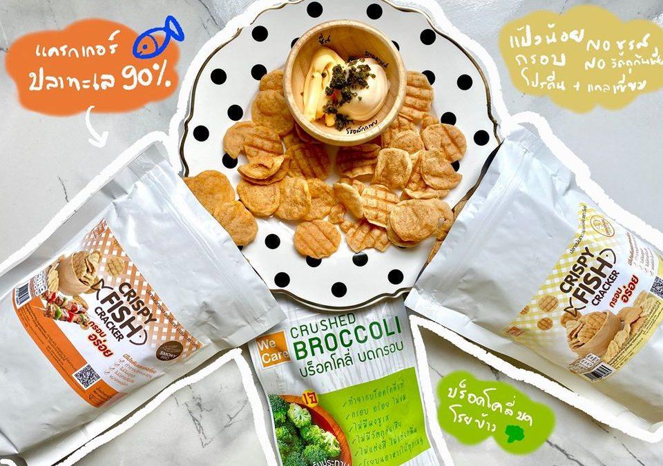 บร็อคโคลี่บดกรอบ สำหรับโรยข้าว ตัวช่วยเด็กสายทานยาก ไม่ชอบกินผัก
