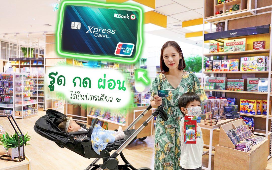 บัตรเงินด่วน Xpress Cash รูด กด ผ่อน ได้ในบัตรเดียว!