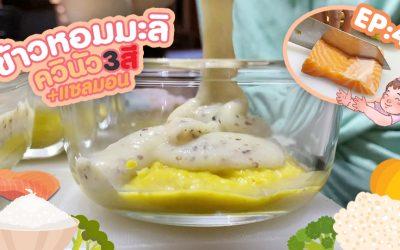 ข้าวหอมมะลิควินัว3สีและปลาแซลมอน