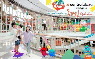 #สนามเด็กเล่นในร่มใหญ่ที่สุดในโลกเปิดแล้ว!!!!